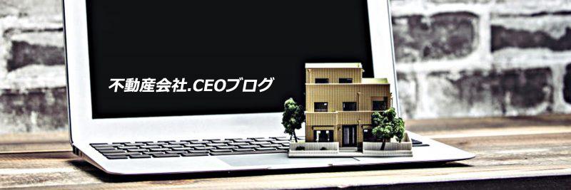 不動産会社.CEOブログ